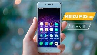 Лучший обзор Meizu M3S mini - стильный и весьма привлекательный бюджетник