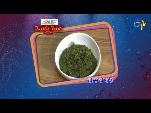 Methi Palak | Telugu Ruchi | 5th October 2018 | ETV  Telugu