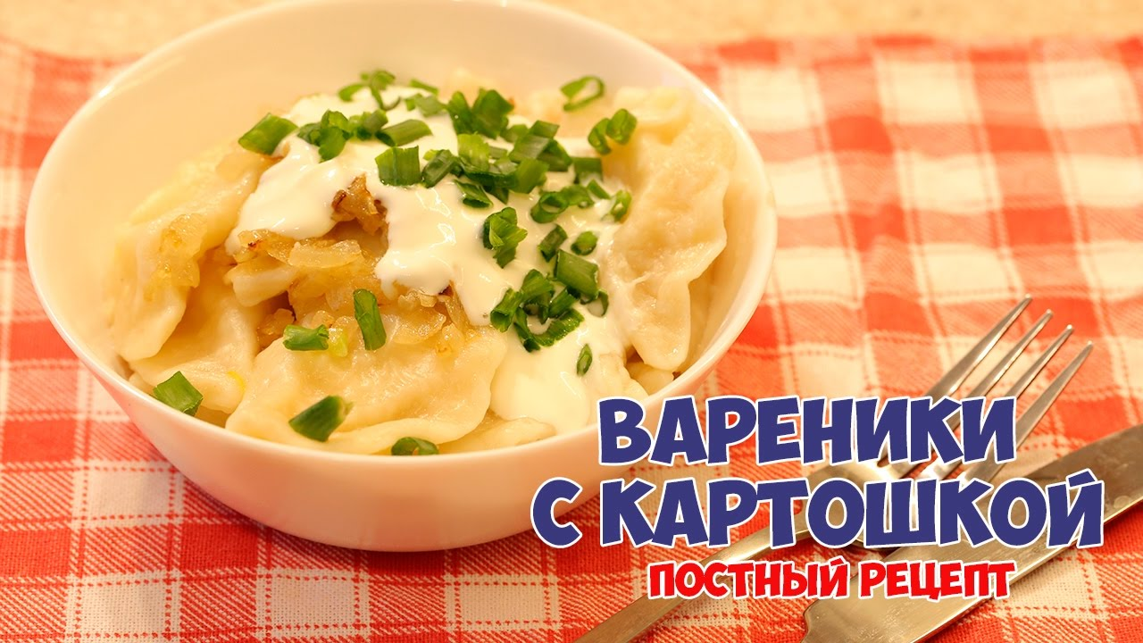 Постные вареники с картошкой пошаговый рецепт