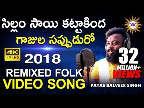 Sillam Sai Katta Kinda Gajula Sappuduro Remixed Folk Video Song 2018 | Patas Balveer Singh | DRC thumbnail