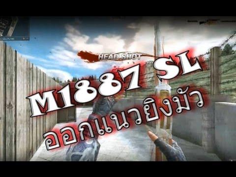 PB [M1887 SL] ออกแนวยิงมัว!!
