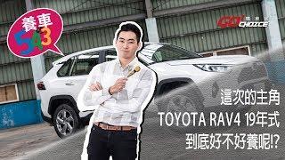 養車543-2019年式 TOYOTA RAV4 2.0汽油版 (第七集)