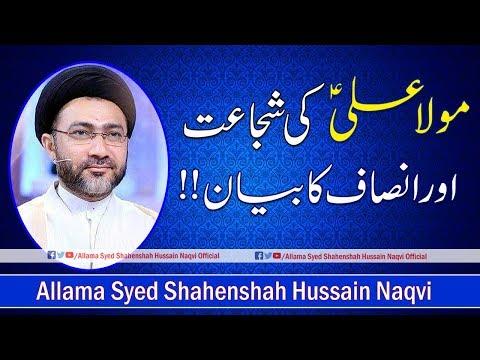 Mola Ali a.s ki Shujat Aur Insaf Ka Bayan By Allama Syed Shahenshah Hussain Naqvi
