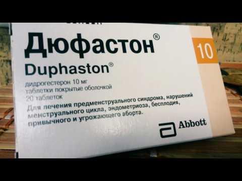 Менструации во время приема Дюфастон