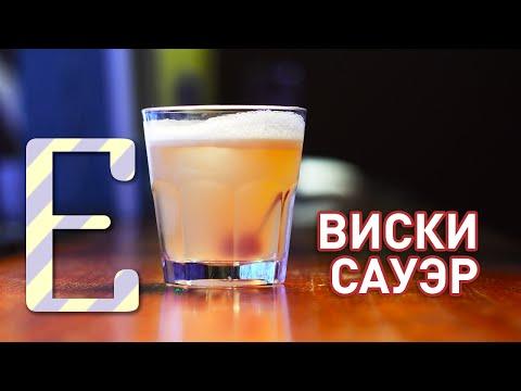 Виски сауэр — рецепт коктейля Едим ТВ