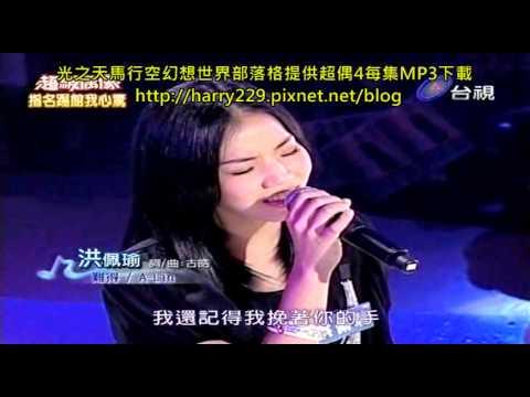 (超級偶像4 高手指定PK賽 洪珮瑜演唱難得+MP3下載).divx