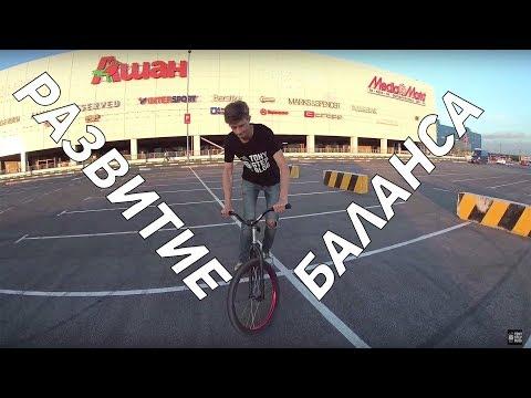 Step by Step #3: Развитие баланса на велосипеде - трекстенд (Trackstand MTB/BMX)