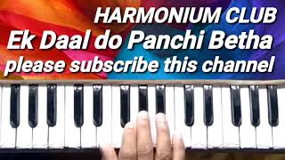 Ek Daal do Panchi Betha kon Guru kon Chela how to play on harmonium by harmonium club