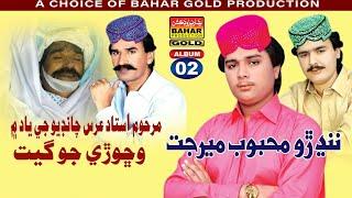 Ustad Urs Dubai Chadde Aa Jani Bahar Gold Production