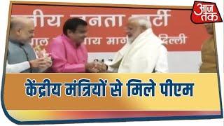 Breaking News : PM Modi चुनाव परिणाम के ठीक पहले मंत्रियों के साथ बैठक कर रहे हैं