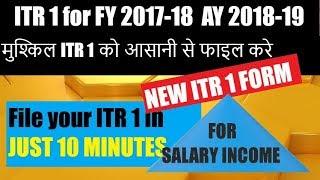 File Your INCOME TAX RETURN (ITR 1) AY 2018-19 in JUST 10 Min. मुश्किल ITR 1 को भी आसानी से फाइल करे