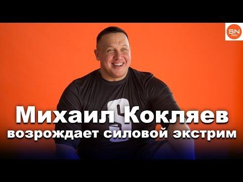 Как Михаил Кокляев будет возрождать силовой экстрим в России