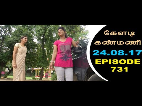 Keladi Kanmani Sun Tv Episode  731 24/08/2017 thumbnail
