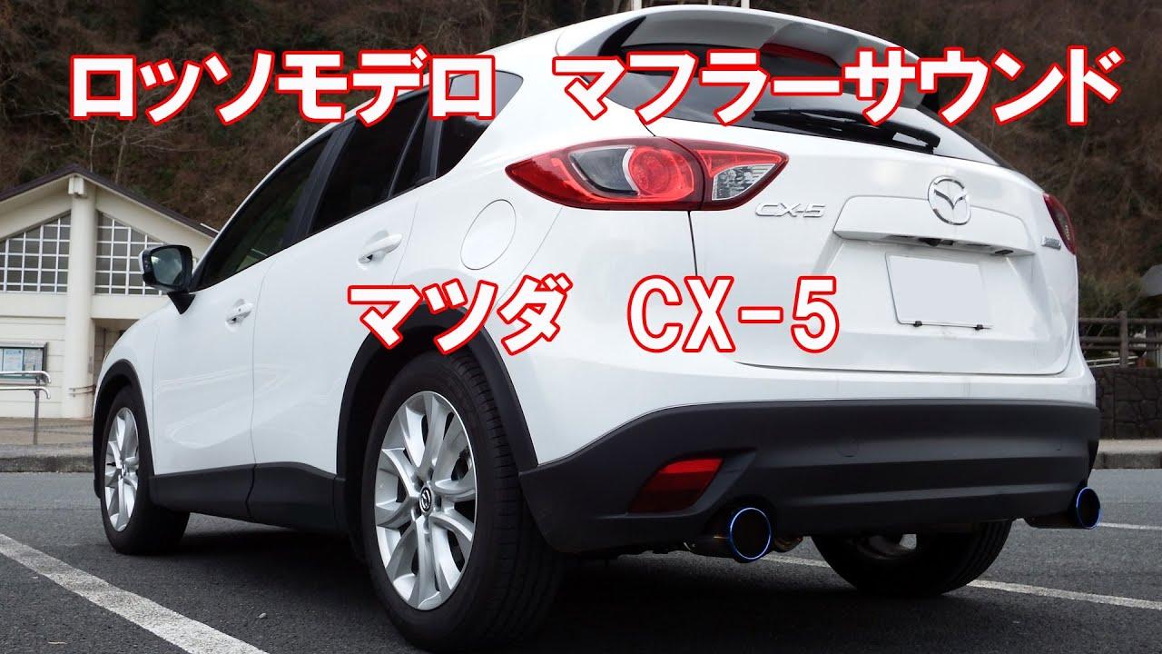 マツダ Cx 5 マフラーサウンド Ke2fw ロッソモデロ Colbasso Ti C Mazda Youtube