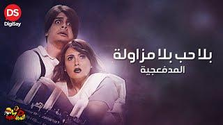 El Madfa3gya - Bala Hob Bala Mozawla | المدفعجية - بلا حب بلا مزاولة