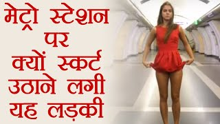 Russian girl removes her skirt at metro station, Know why | वनइंडिया हिंदी