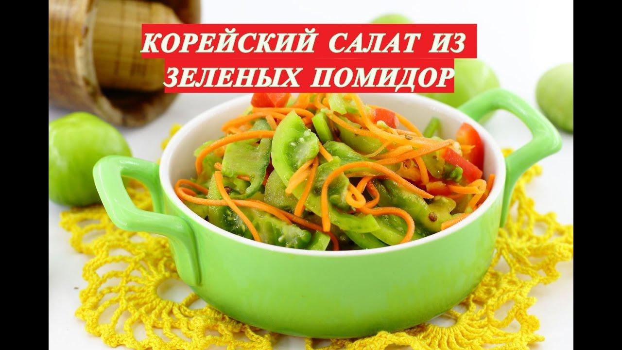 Рецепт блюд из зеленых помидор