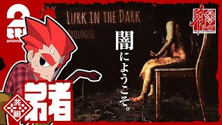 #1【ホラー】弟者の「Lurk in the Dark : Prologue」【2BRO.】