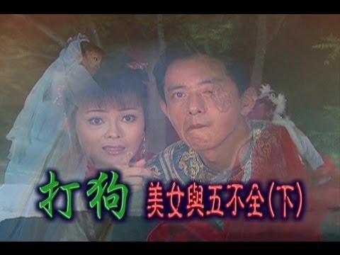 台劇-台灣奇案-打狗美女與五不全