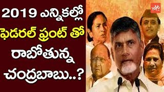 AP CM Chandrababu To Lead Federal Front For 2019 Elections Against BJP And Congress |YOYO TV Channel