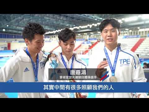 體操男團不負眾望 首度獲得世大運銀牌