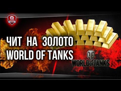 ЧИТ на ЗОЛОТО и КРЕДИТЫ World of Tanks