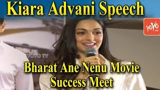 Kiara Advani Speech at Bharat Ane Nenu Movie Success Meet | Mahesh Babu | Koratala