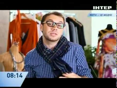 Как обновить гардероб - Андре Тан - Интер