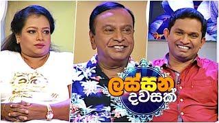 Lassana Dawasak | Sirasa TV with Buddhika Wickramadara | 27th February 2019 | EP 100