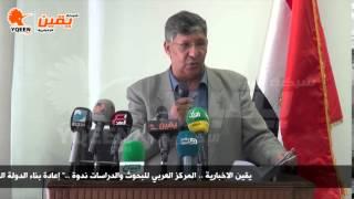 يقين |إبراهيم نوار: النظام العراقي بدأ في تقنين مليشيات مسلحة لمواجهة داعش