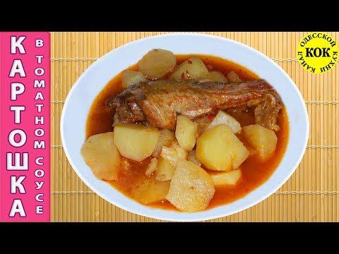 Индейка с картошкой в томатном соусе - пошаговый рецепт