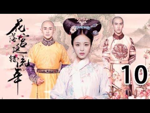陸劇-花落宮廷錯流年-EP 10
