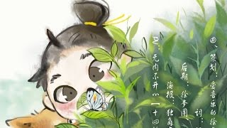 Download Lagu Beautiful Chinese Music - Harvest of Tea Gratis STAFABAND