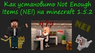 Как установить Not Enough Items на minecraft 1.5.2.