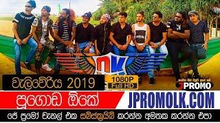 Pugoda Ok Weliweriya 2019 Live Shows