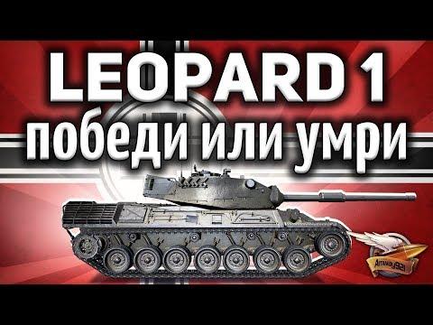Leopard 1 умирает - Как на нём играть сегодня? - Гайд