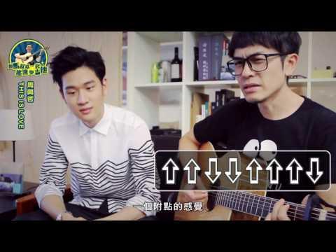 周興哲【This is love】#馬叔叔吉他教室282