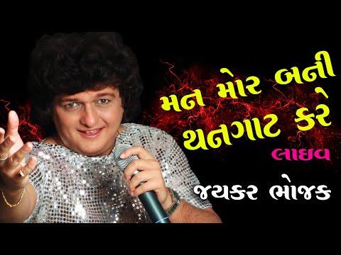 Jaykar Bhojak Live Show --man Mor Bani Thangat Kare-video Promo video