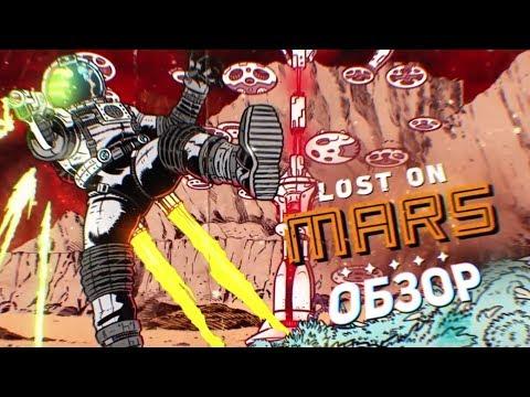 Far Cry 5: Lost on Mars - ОБЗОР (Mars DLC)