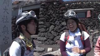 映像で見る 須走ルート登山ガイド
