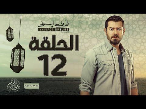 مسلسل ظرف اسود - الحلقة الثانية عشر -  بطولة عمرو يوسف - Zarf Esswed Series HD Episode 12