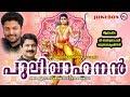 പുലിവാഹനന് | അയ്യപ്പഭക്തിഗാനങ്ങള് | Pulivahanan | Hindu Devotional Songs Malayalam | Ayyappa Songs