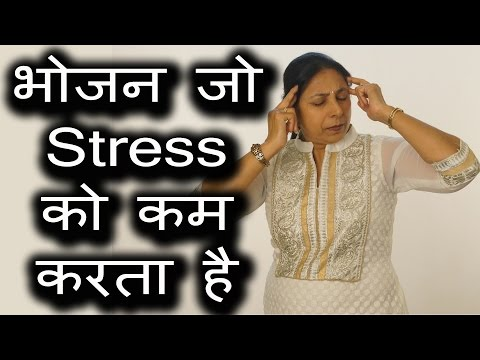 भोजन जो Stress को कम करे । Stress Management by Food   Pinky Madaan