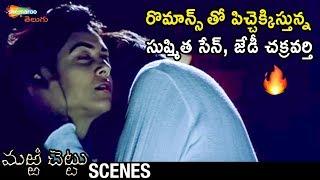 Sushmita Sen Romance with JD Chakravarthy | Marri Chettu Telugu Horror Movie | RGV | Shemaroo Telugu