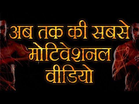 अब तक का सबसे मोटिवेशनल वीडियो   Best Motivational Video in Hindi by Him-eesh thumbnail