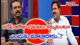 MAA Association President Naresh Reveals Shocking Facts On Tollywood Drugs Case |#TheLeaderWithVamsi