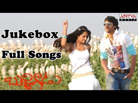 Bujjigadu Telugu Movie Full Songs || Jukebox ||  PrabhasTrisha...