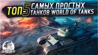 ✮ТОП-5 самых простых танков в World of Tanks!✮ Нагибай, как папик!