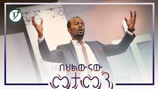 Prophet Yonatan Aklilu Short Preaching - AmlekoTube.com