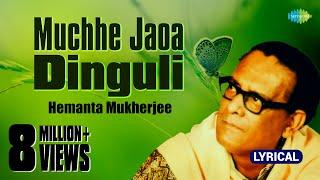 download lagu Muchhe Jaoa Dinguli Al মুছে যাওয়া দিনগুলি   gratis